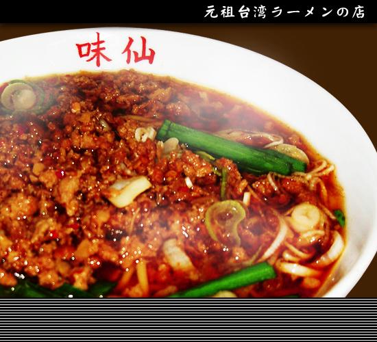 仙味楼 - 鳥取/中華料理 [食べログ] - tabelog.com